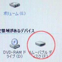Windows が本製品を F: ドライブとして認識した様子を示す